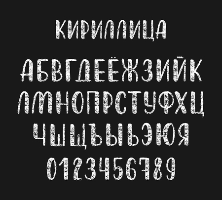 majuscule: Chalk hand drawn russian cyrillic calligraphy brush alphabet of capital letters. Vector illustration