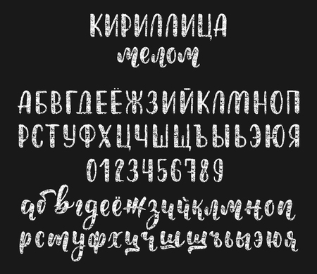 majuscule: Chalk handdrawn russian cyrillic calligraphy brush script with numbers and symbols. Calligraphic alphabet. Vector illustration