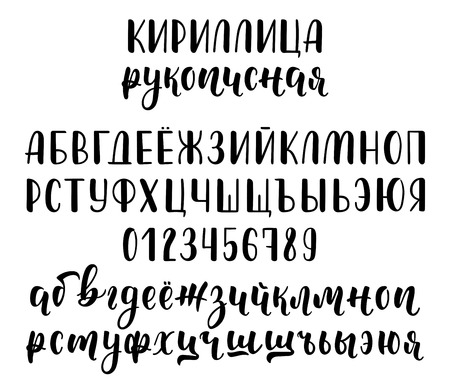 majuscule: Handwritten russian cyrillic calligraphy brush script with numbers. Calligraphic alphabet. Vector illustration