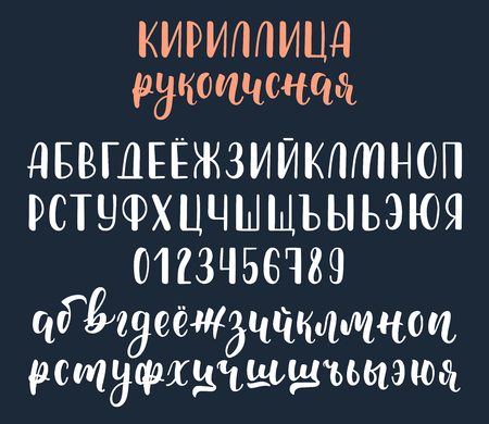 majuscule: Handwritten white russian cyrillic calligraphy brush script with numbers. Calligraphic alphabet. Vector illustration