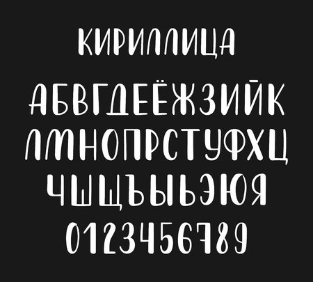 majuscule: Hand drawn white russian cyrillic calligraphy brush alphabet of capital letters. Vector illustration