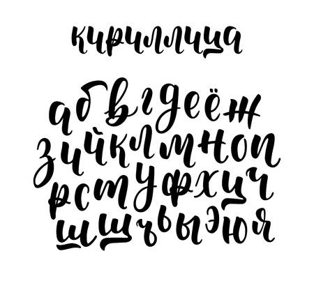 Hand drawn russian cyrillic calligraphy brush script of lowercase letters. Calligraphic alphabet. Vector illustration Vektorové ilustrace