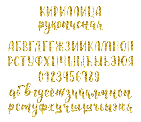 majuscule: Handwritten russian cyrillic calligraphy brush script with numbers and symbols. Gold glitter alphabet. Vector illustration Illustration