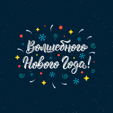 Wish a magical New Year! Russian hand lettering inscription. Cyrillic calligraphic quote in white ink with bright decorative elements. Vector illustration Ilustração