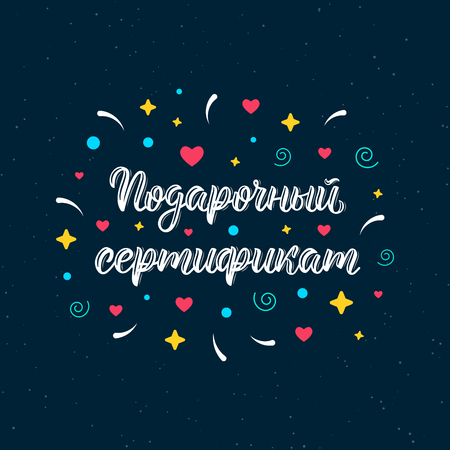 Gift Certificate. Trendy hand lettering quote in Russian with decorative elements, art print design. Cyrillic calligraphic quote in white ink. Vector illustration