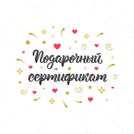 Gift Certificate. Trendy hand lettering quote in Russian with decorative elements, art print design. Cyrillic calligraphic quote in black ink. Vector illustration Vettoriali