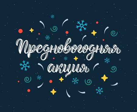 Pre-Happy New Year Action Promo. New Year's Eve. Modern handlettering quote in Russian with decorative elements. Cyrillic calligraphic quote in white ink. Vector illustration