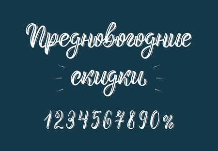 Pre-Happy New Year Discounts. New Years Eve. Trend handlettering quote in Russian with numbers. Cyrillic calligraphic quote in white ink. Vector illustration