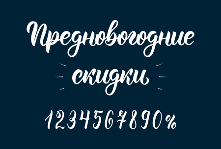 Pre-Happy New Year Discounts. New Years Eve. Trend handwritten quote in Russian with numbers. Cyrillic calligraphic quote in white ink. Vector illustration