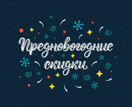 Pre-Happy New Year Discounts. New Years Eve. Trendy hand lettering quote in Russian with decorative elements.. Cyrillic calligraphic quote in white ink. Vector illustration