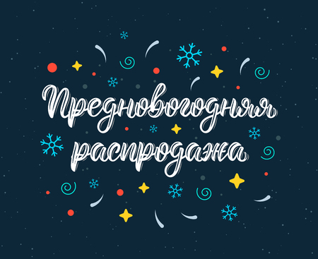 Pre-Happy New Year Sale. New Years Eve. Modern handlettering quote in Russian with decorative elements. Cyrillic calligraphic quote in white ink. Vector illustration Vettoriali