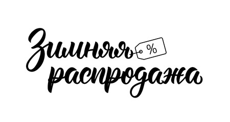 Winter Sale. Modern hand lettering quote in Russian brush script. Cyrillic calligraphic quote in black ink. Vector illustration Vettoriali