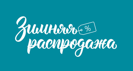 Winter Sale. Modern hand lettering quote in Russian brush script. Cyrillic calligraphic quote in white ink. Vector illustration Vettoriali
