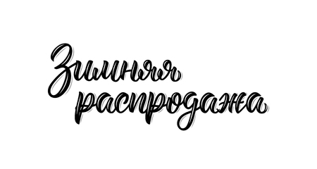 Winter Sale. Trendy hand lettering quote in Russian brush script. Cyrillic calligraphic quote in black ink. Vector illustration