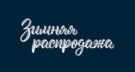 Winter Sale. Trendy hand lettering quote in Russian brush script. Cyrillic calligraphic quote in white ink. Vector illustration Vettoriali