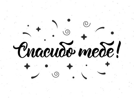 Thank you. Modern handwritten quote in Russian with decorative elements. Cyrillic calligraphic quote in black ink. Vector illustration