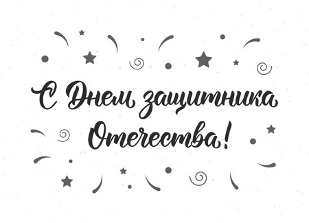 Trendy hand lettering quote in Russian with decorative elements. Cyrillic calligraphic quote in black ink. Vector illustration