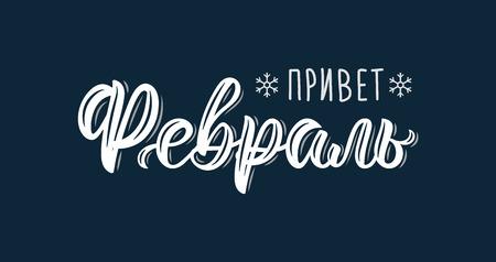 Hello February handwritten modern brush lettering inscription in Russian white ink. Vector illustration