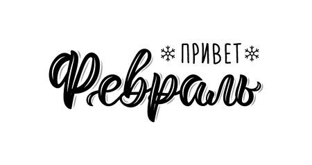 Hello February handwritten modern brush lettering inscription in Russian. Vector illustration