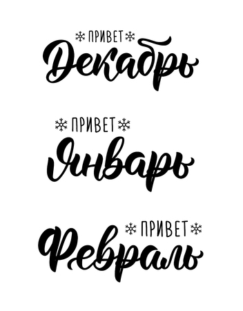 Trendy hand lettering set of winter months in Russian. Brush handwritten names of months in Russian. Calligraphy black ink set. Vector illustration