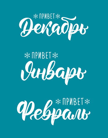 Trendy hand lettering set of winter months in Russian. Brush handwritten names of months in Russian. Calligraphy white ink set. Vector illustration Иллюстрация