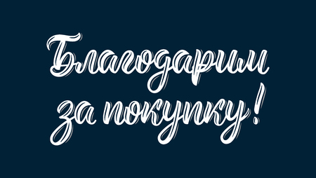 Thank you for your purchase. Gratitude in Russian language. Modern handlettering quote in white ink. Vector illustration