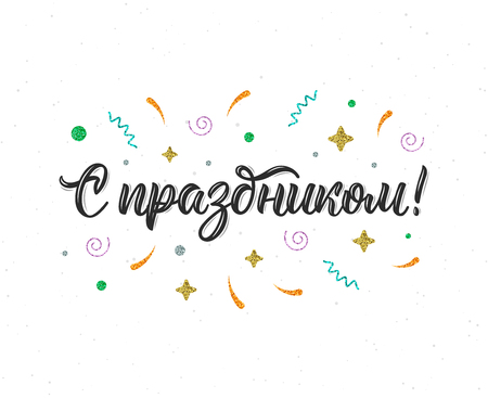 Congratulations on the holiday. Russian trendy hand lettering quote with glitter decorative elements. Vector illustration