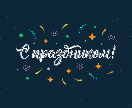 Congratulations on the holiday. Russian trendy hand lettering quote with glitter decorative elements in white ink. Vector illustration
