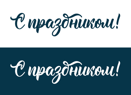 With love. Set of Russian modern calligraphy inscription in dark blue and white ink. Vector illustration