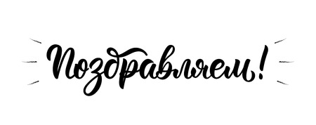 We congratulate. Russian brush lettering inscription in black ink. Vector illustration