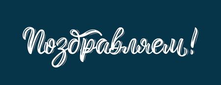 We congratulate. Russian modern calligraphy inscription in white ink. Vector illustration Ilustração