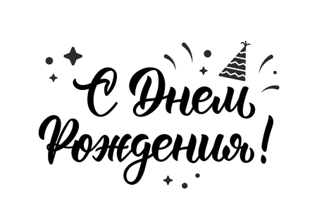 Happy birthday Russian modern calligraphy quote with decorative elements in black ink. Vector illustration