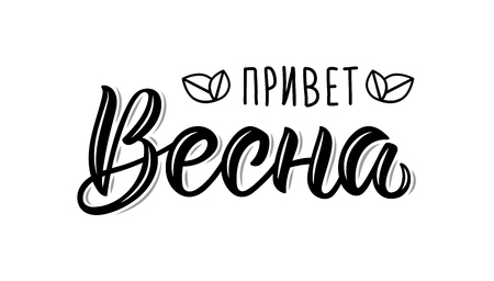 Hello Spring Russian Trendy hand lettering quote, fashion art print design. Calligraphic russian inscription in black ink. Vector