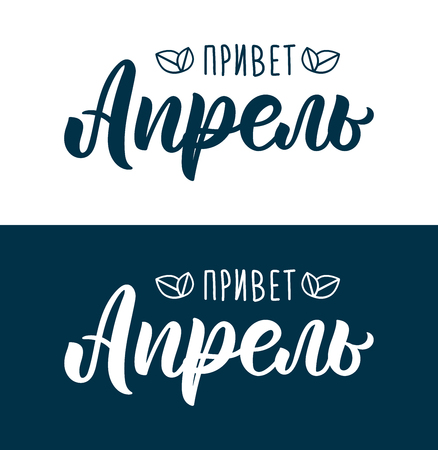 Hello April Russian Trendy hand lettering quote. Calligraphic set of russian inscription in black and white ink. Vector Vettoriali