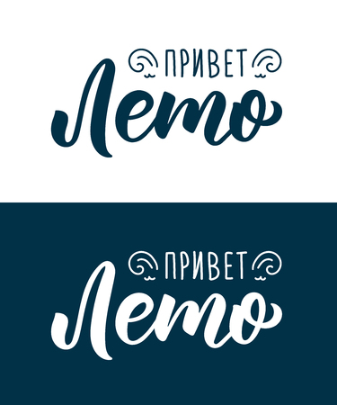 Hello Summer. Russian Trendy hand lettering quote, fashion art print design. Calligraphic set of russian inscription in black and white ink. Vector