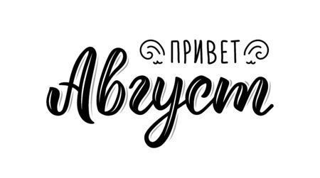 Hello August Russian Trendy hand lettering quote, fashion art print design. Calligraphic russian inscription in black ink. Vector illustration Vettoriali