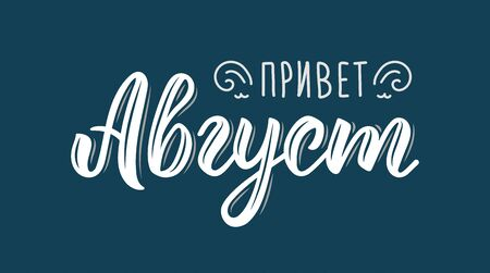 Hello August Russian Trendy hand lettering quote, fashion art print design. Calligraphic russian inscription in white ink. Vector illustration Archivio Fotografico - 134423705