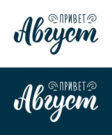 Hello August Russian Trendy hand lettering quote. Calligraphic set of russian inscription in black and white ink. Vector illustration