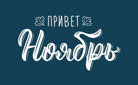 Hello November. Russian trend handlettering quote, fashion graphics, art print for posters and greeting cards design. Cyrillic calligraphic quote in white ink. Vector illustration