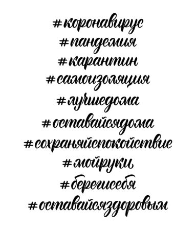 Calligraphic set of words on the coronavirus pandemic in Russian. Cyrillic calligraphic hashtags in black ink. Vettoriali