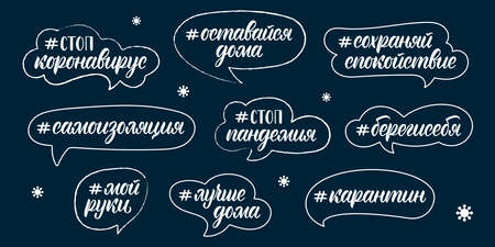 Calligraphic russian set of hashtags on the coronavirus pandemic. White words ink in the dialog boxes. Vector illustration