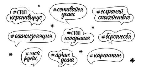 Calligraphic russian set of hashtags on the coronavirus pandemic. Black words ink in the dialog boxes. Vector illustration