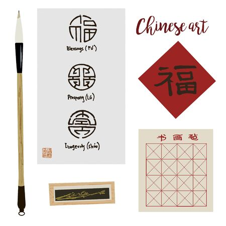 Set of chinese art calligraphy tools, paper, ink and hieroglyph meaning happiness isolated on white vector illustration. Chinese symbols mean longevity, prosperity and blessing hieroglyph signs.