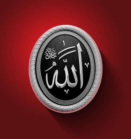 islamic calligraphy: Islamic Calligraphy Stock Photo
