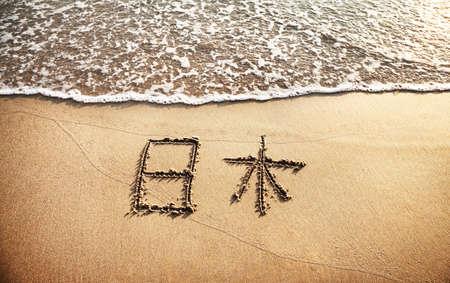 okinawa: Japan Hieroglyph on the sand beach near the ocean