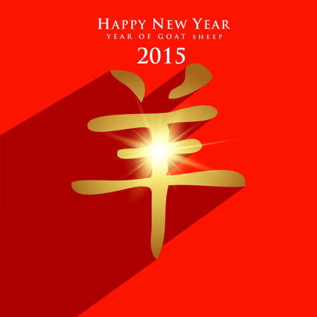2015 year of goat sheep with golden Chinese calligraphy symbol and long shadow  Vector