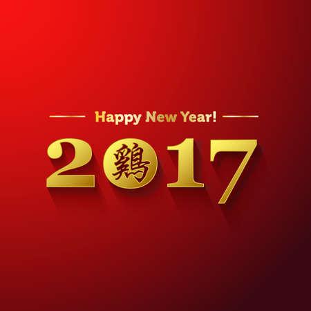 frohes neues jahr: 2017 Neujahr mit chinesischen Zeichen von rooster.Year von Hahn Illustration