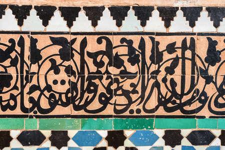 Ali ben Youssef Madrasa exterior ceramic tiles patterns in Marrakesh, Morocco