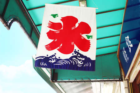 shaved: Flag of cafe of shaved ice Stock Photo