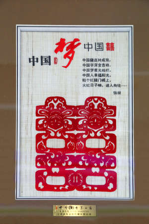 commodities: chinese embroidery
